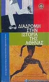 Διαδρομή στην ιστορία της Αθήνας