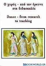 Ο χορός από την έρευνα στη διδασκαλία