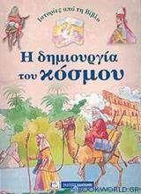 Ιστορίες από τη Βίβλο: Η δημιουργία του κόσμου