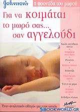 Για να κοιμάται το μωρό σας... σαν αγγελούδι