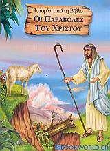 Οι παραβολές του Χριστού