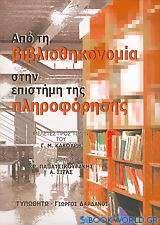 Από τη βιβλιοθηκονομία στην επιστήμη της πληροφόρησης