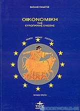 Οικονομική της Ευρωπαϊκής Ένωσης
