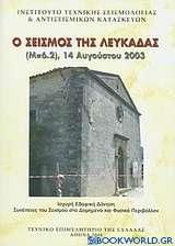 Ο σεισμός της Λευκάδας (Μ=6.2), 14 Αυγούστου 2003
