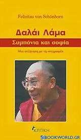 Δαλάι Λάμα, συμπόνια και σοφία