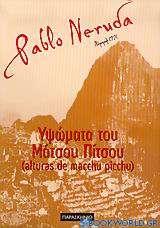 Υψώματα του Μάτσου Πίτσου