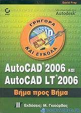 AutoCAD 2006 και AutoCAD LT 2006