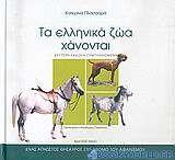 Τα ελληνικά ζώα χάνονται