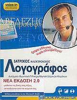 Ιατρικός ηλεκτρονικός λογογράφος