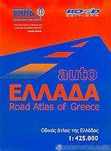 Auto Ελλάδα
