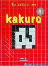 Το βιβλίο του Kakuro
