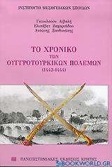 Το χρονικό των Ουγγροτουρκικών πολέμων