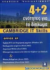 4+2 ενότητες για το δίπλωμα Cambridge IT Skills