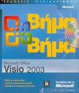 Microsoft Office Visio 2003 βήμα βήμα