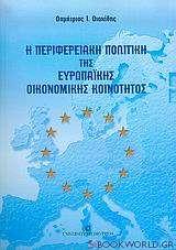 Η περιφερειακή πολιτική της Ευρωπαϊκής Οικονομικής Κοινότητος