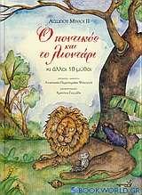 Ο ποντικός και το λιοντάρι κι άλλοι 19 μύθοι