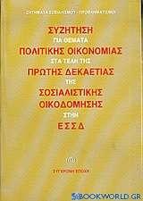 Συζήτηση για θέματα πολιτικής οικονομίας στα τέλη της πρώτης δεκαετίας της σοσιαλιστικής οικοδόμησης στην ΕΣΣΔ