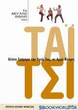 Το μεγάλο βιβλίο του Τάι Τσι