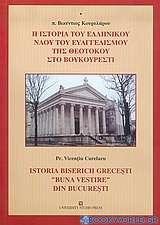 Η ιστορία του ελληνικού ναού του Ευαγγελισμού της Θεοτόκου στο Βουκουρέστι