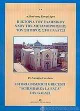 Η ιστορία του ελληνικού ναού της Μεταμορφώσεως του Σωτήρος στο Γαλάτσι