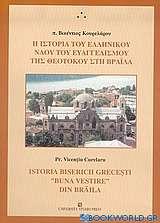 Η ιστορία του ελληνικού ναού του Ευαγγελισμού της Θεοτόκου στη Βραΐλα