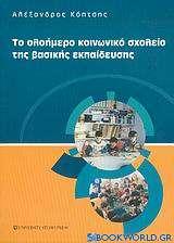 Το ολοήμερο κοινωνικό σχολείο της βασικής εκπαίδευσης
