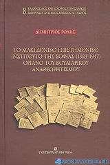 Το Μακεδονικό Επιστημονικό Ινστιτούτο της Σόφιας (1923-1947) όργανο του βουλγαρικού αναθεωρισμού