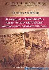 Η εφημερίδα Μακεδονία και το Ράδιο Τσιγγιρίδη