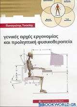 Γενικές αρχές εργονομίας και προληπτική φυσικοθεραπείας