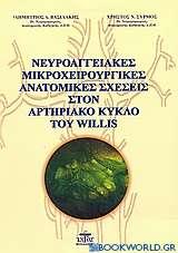 Νευροαγγειακές μικροχειρουργικές ανατομικές σχέσεις στον αρτηριακό κύκλο Willis