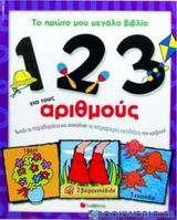 Το πρώτο μου μεγάλο βιβλίο για τους αριθμούς