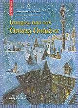Ιστορίες από τον Όσκαρ Ουάιλντ