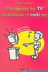 Μην αφήνετε την TV να μεγαλώνει το παιδί σας