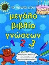 Το πρώτο μου μεγάλο βιβλίο γνώσεων