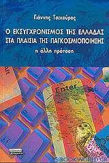 Ο εκσυγχρονισμός της Ελλάδας στα πλαίσια της παγκοσμιοποίησης