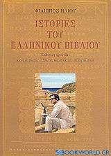 Ιστορίες του ελληνικού βιβλίου