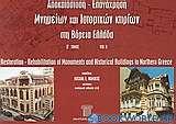 Αποκατάσταση - επανάχρηση μνημείων και ιστορικών κτιρίων στη Βόρεια Ελλάδα