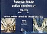 Αποκατάσταση μνημείων. Αναβίωση ιστορικών κτιρίων στην Ατιική