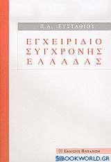 Εγχειρίδιο σύγχρονης Ελλάδας