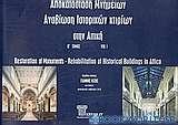Αποκατάσταση μνημείων. Αναβίωση ιστορικών κτιρίων στην Αττική