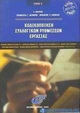 Κωδικοποίηση συλλογικών ρυθμίσεων εργασίας 2005 - 2006