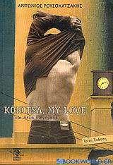 Konitsa, my love