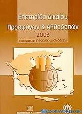 Επετηρίδα δικαίου προσφύγων και αλλοδαπών 2003