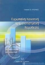 Ευρωπαϊκή κοινοτική χρηματοπιστωτική νομοθεσία