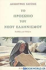 Το πρόσωπο του νέου ελληνισμού