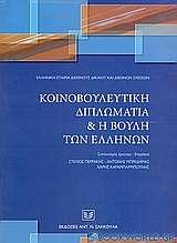 Κοινοβουλευτική διπλωματία και η Βουλή των Ελλήνων