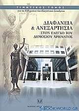 Διαφάνεια και ανεξαρτησία στον έλεγχο του δημόσιου χρήματος