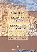 Σύνταγμα. Ελληνική πολιτεία. Ευρωπαϊκή συμπολιτεία