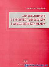 Στοιχεία διεθνούς και ευρωπαϊκού φορολογικού και δημοσιονομικού Δικαίου