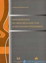 Investitionen in Griechenland und Schiedsgerichtsbarkeit